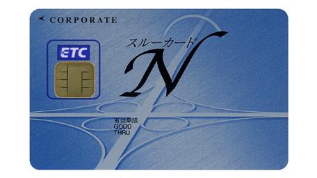 JCB法人カードのETCスルーカードN