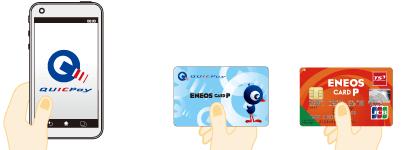 ENEOSカードのQUICPayの種類