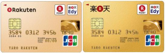 楽天ゴールドカードと楽天プレミアムカード