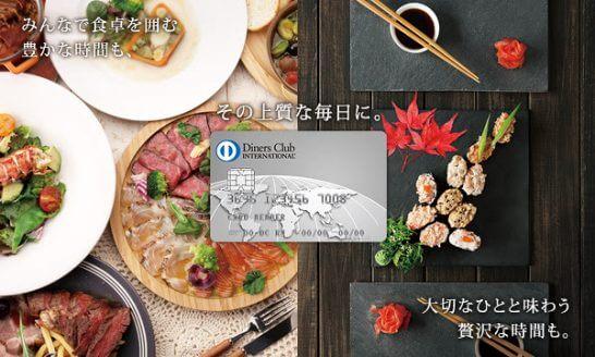 ダイナースクラブカードの「愉しむ秋。ショッピングキャンペーン」