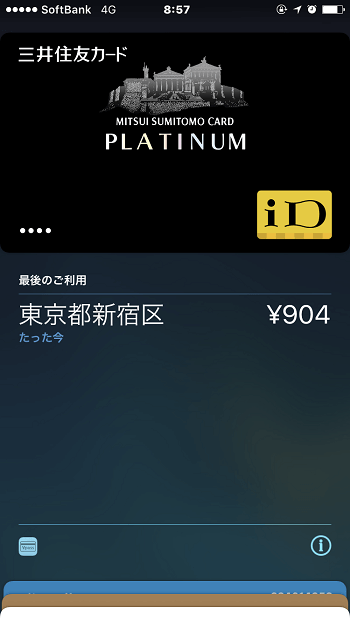 Apple PayでiD加盟店で決済した際の表示