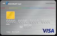 リクルートカード(VISA)