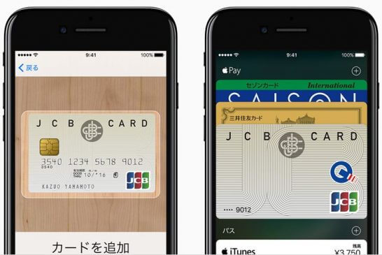 Apple Payのクレジットカード登録