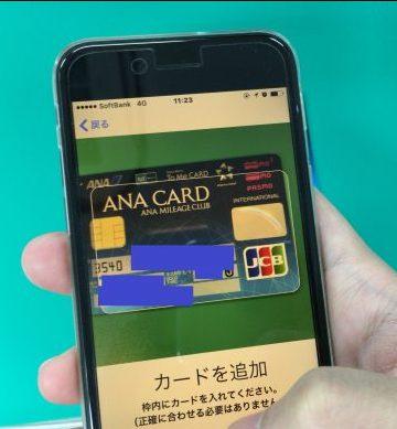 Apple Payでクレジットカードを読み取るところ