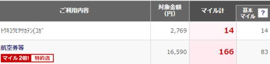 JALカードのマイル明細(ショッピングマイルプレミアム未加入時)