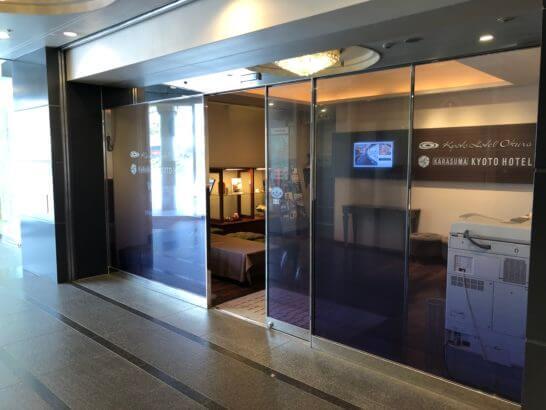 ダイナースの京都ホテル ウエルカムラウンジの入り口 (2)