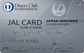 JALダイナースカード(ICチップ搭載前)