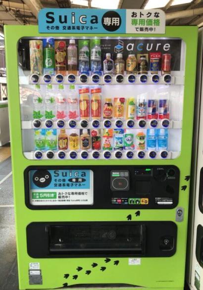Suica専用の自販機(一律5円OFF)
