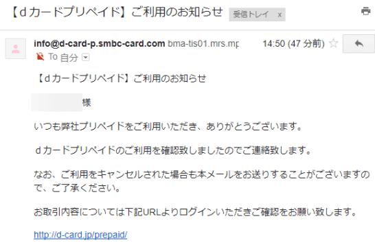 dカードプリペイド 利用のお知らせメール