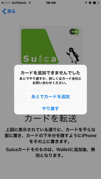 Apple PayにSuicaを移行する時のエラー(カードを追加できませんでした)