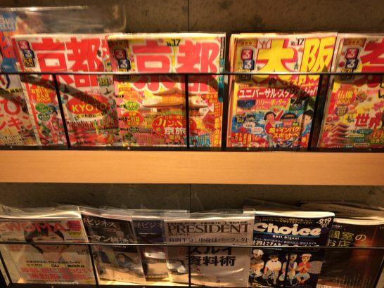 JCBラウンジ京都内にある観光ガイドブック
