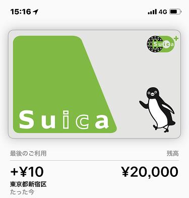 WalletアプリのSuica(残高2万円)