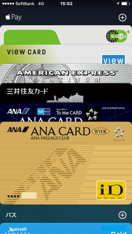 ANA VISAワイドゴールドカードを登録したApple Pay