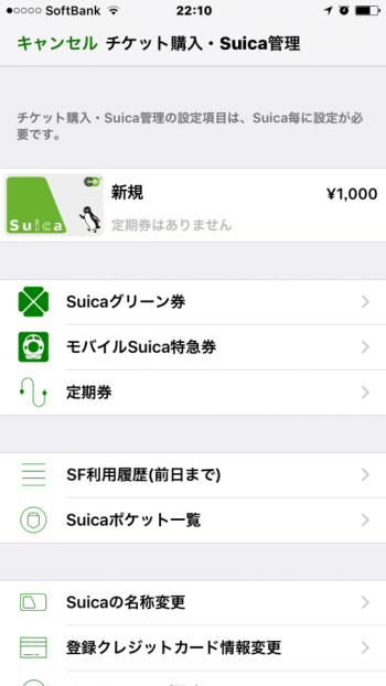 iPhoneのSuicaアプリのチケット購入・Suica管理画面