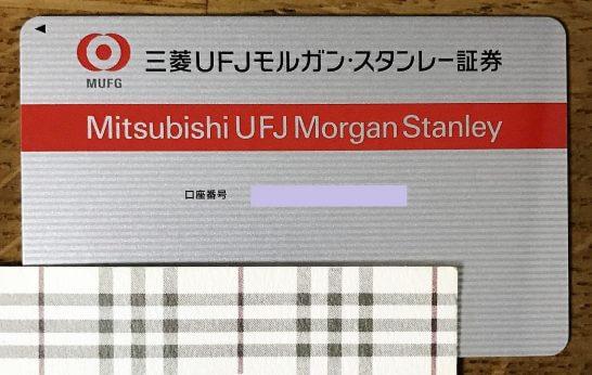 三菱UFJモルガン・スタンレー証券のカード