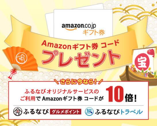 ふるなびのAmazonギフト券10倍キャンペーン