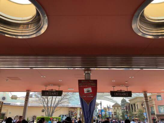 ユニバーサル・スタジオ・ジャパン(USJ)の入り口