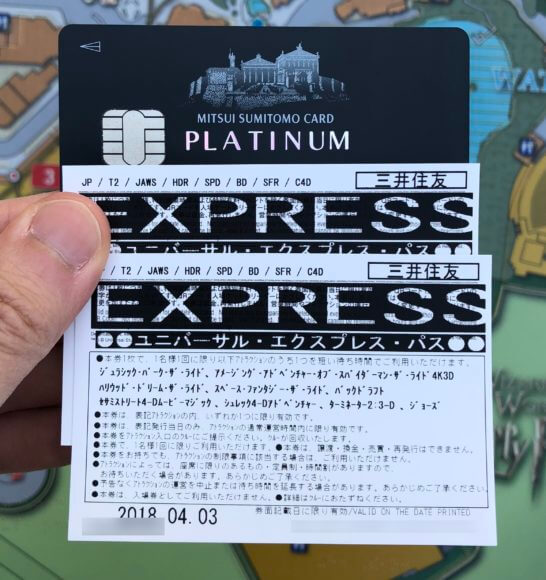 三井住友カード プラチナとユニバーサル・スタジオ・ジャパン・エクスプレス・パス