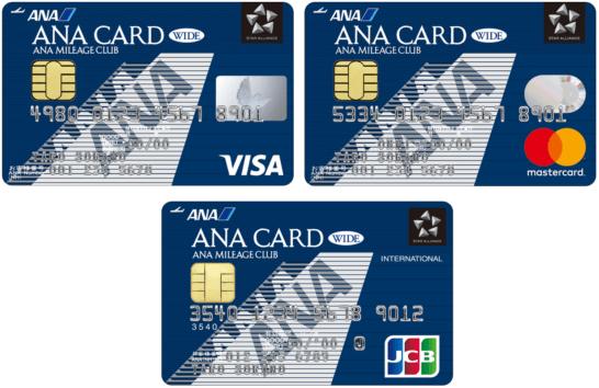 ANAワイドカード一覧