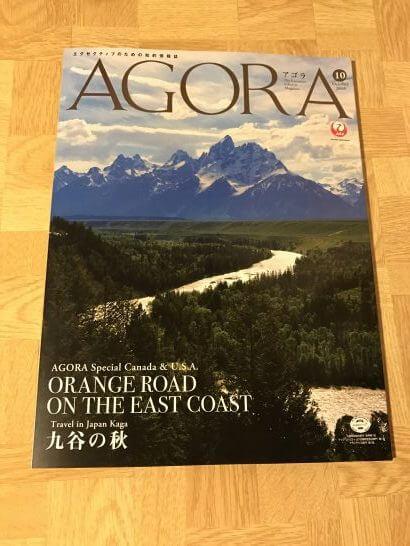 JALカード会員誌「AGORA」