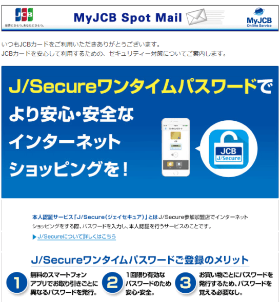 JSecureワンタイムパスワード
