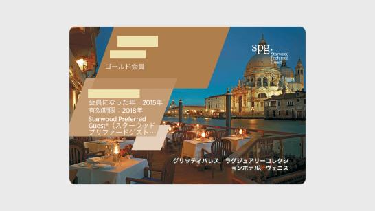 SPGアプリの会員証