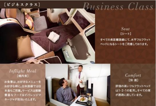 エティハド航空のビジネスクラス