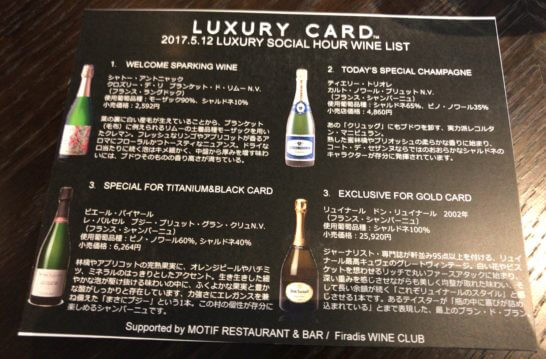 Luxury Social Hour 2017.5.12 WINE LIST