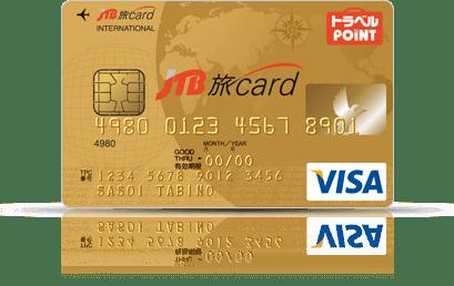 JTB旅カード VISA ゴールド