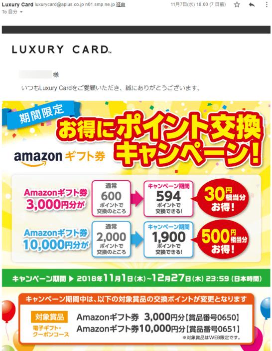 ラグジュアリーカードのAmazonギフト券 お得にポイント交換キャンペーン