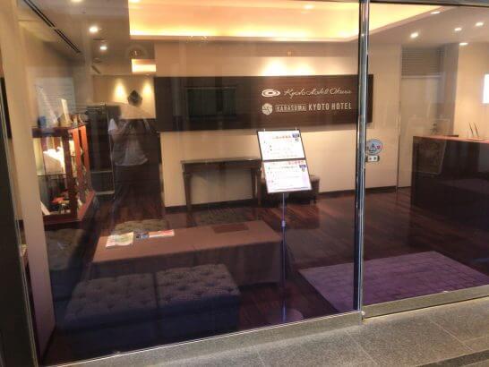 京都ホテル ウエルカムラウンジの入口