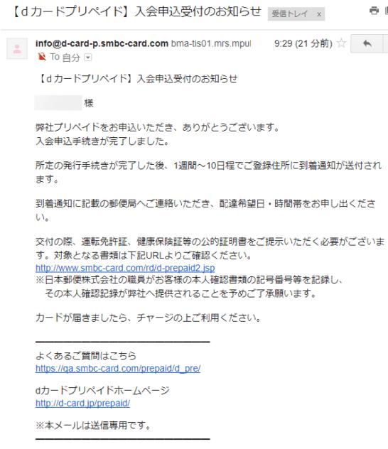 dカードプリペイド入会申込受付のお知らせメール