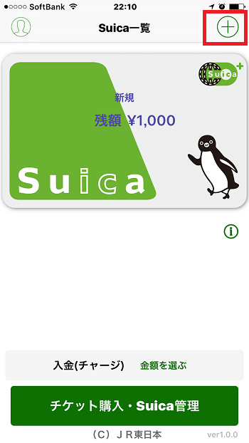 Suicaアプリのトップ画面右上の「+」