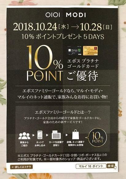 エポスゴールドカード・プラチナカード限定10%ポイントプレゼント(2018年秋)