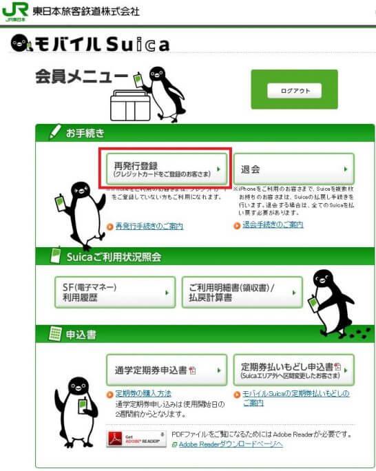 モバイルSuica会員メニュー(再発行登録)