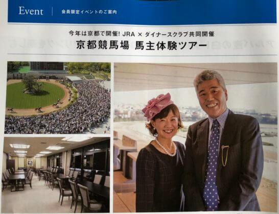 JRA × ダイナースクラブ共同開催 京都競馬場 馬主体験ツアー