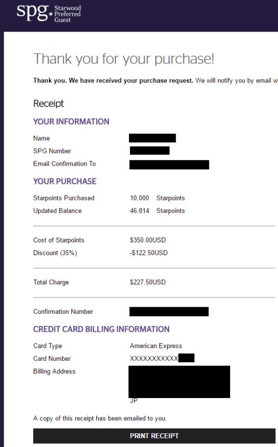 スターポイントの購入画面(2017年6月)