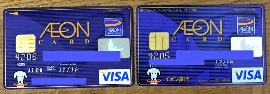 イオンカード(WAON一体型)とイオンカードセレクト