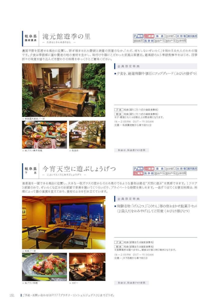 JCBプレミアムステイプラン 旅館編_中部・北陸・関西_15