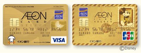 イオンゴールドカード(通常デザインとディズニーデザイン)