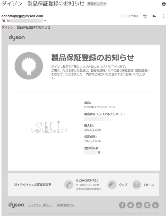 ダイソンの製品保証登録のお知らせメール