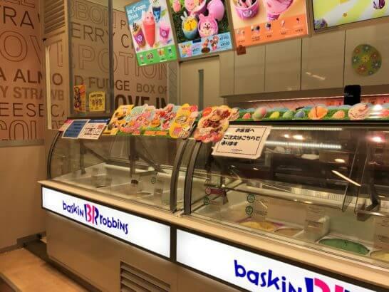 サーティーワンアイスクリームの店舗(ららぽーと内)