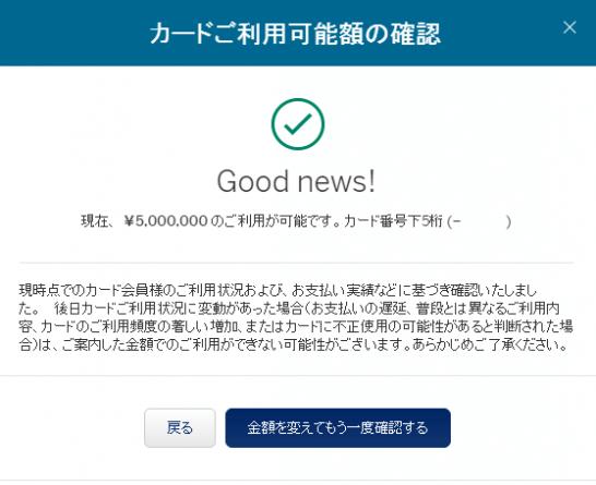 アメックスのカード利用可能金額の確認画面 (500万円)