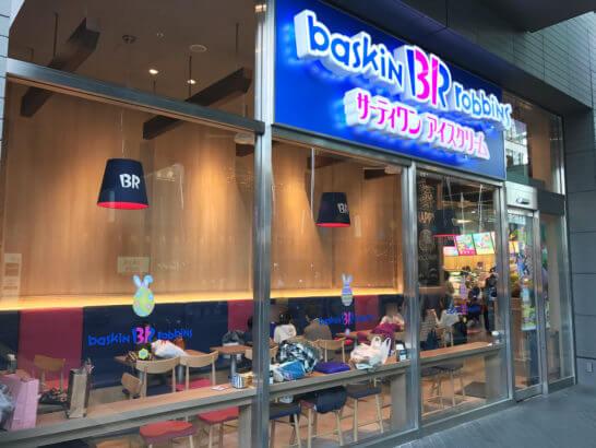 サーティーワンアイスクリームの店舗