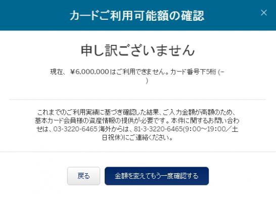 アメックスのカード利用可能金額の確認画面 (600万円)