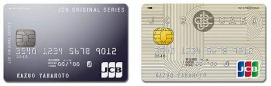 JCB一般カード(WEB限定デザインと通常デザイン)