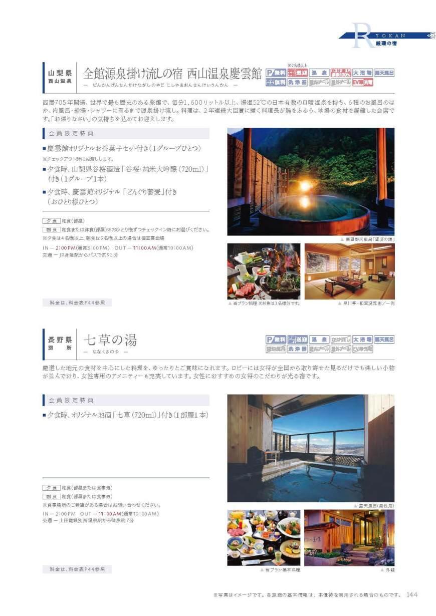 JCBプレミアムステイプラン 旅館編_中部・北陸・関西_08