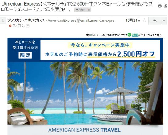 アメリカン・エキスプレス・トラベル オンラインの2,500円OFFキャンペーン