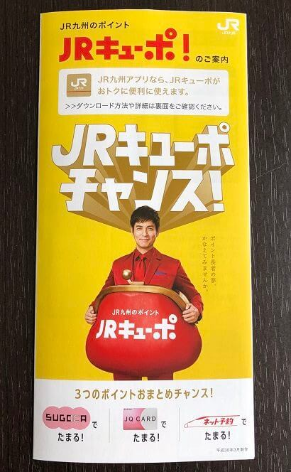 JRキューポのパンフレット