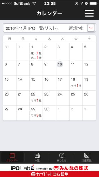 IPO Lab (IPOカレンダー)